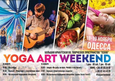 yoga art weekend